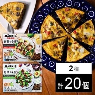 【各10個】ひかり味噌 HARKIS FINLAND 野菜のそぼろ プレーン 130g/メキシカン 130g
