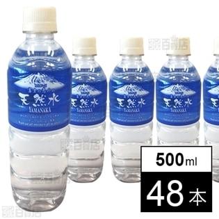 富士の恵みの天然水PET500ml