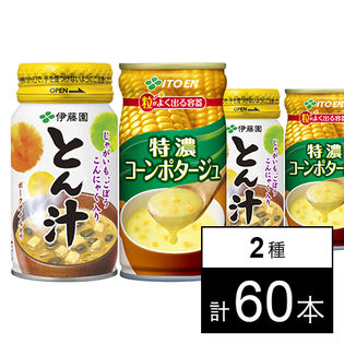 とん汁 広口缶 165g/特濃コーンポタージュ 缶185g