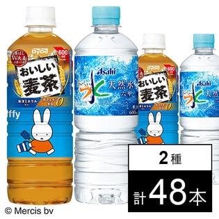 おいしい麦茶(ミッフィーデザイン)/おいしい水六甲 PET600ml