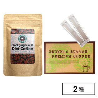 ブラックジンジャー水素ダイエットコーヒー/オーガニックバタープレミアムコーヒー