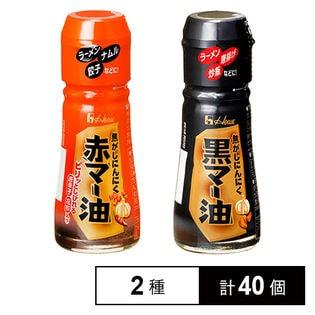 赤マー油/黒マー油