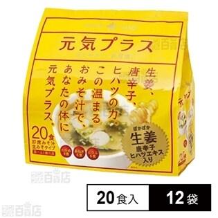 元気プラス 生姜の温まるおみそ汁 382.4g(20食入)×12袋