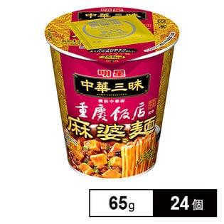 明星 中華三昧タテ型 重慶飯店 麻婆麺 65g×24個