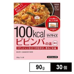 マイサイズ ビビンバの素 【辛口】  90g×30個