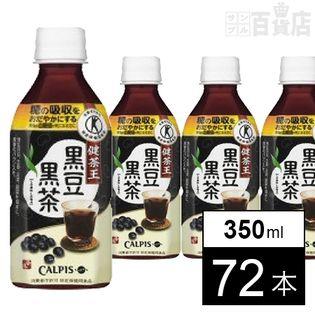 健茶王 黒豆黒茶 PET350ml(2017年リニューアル)