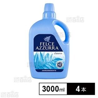 【4本】FELCE AZZURRA フェルチェアズーラ クラシックソフナー