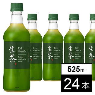 生茶 PET 525ml×24本