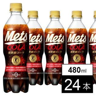 メッツコーラ PET 480ml×24本
