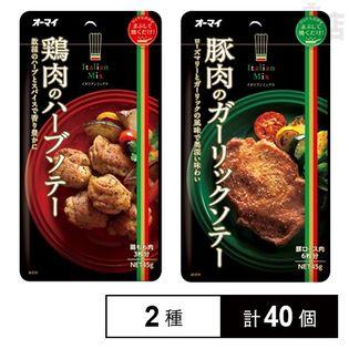 オーマイ イタリアンミックス 鶏肉のハーブソテー/オーマイ イタリアンミックス 豚肉のガーリックソテー