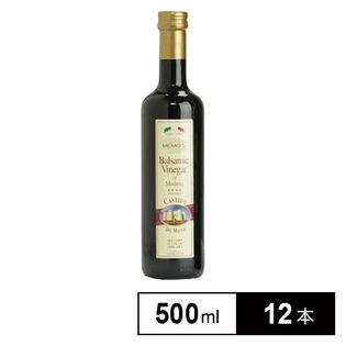 カステッド・デュ・モンデ バルサミコ酢 500ml
