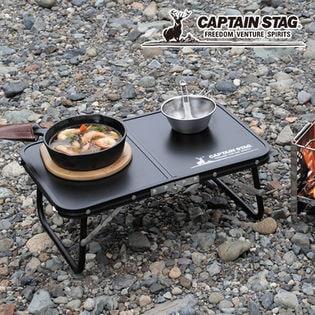 キャプテンスタッグ/FDハンドテーブル (ブラック) (組立サイズ(約):幅47cm×奥行30cm×高さ17cm)/UC-546