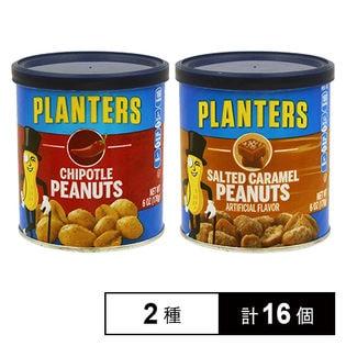 プランターズ チポトレ/塩キャラメルピーナッツ