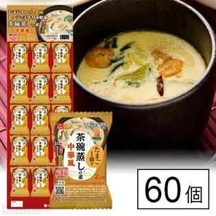 茶碗蒸しの素中華風 カレンダー