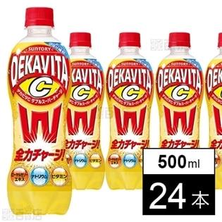 デカビタC ダブルスーパーチャージ 500ml×24本