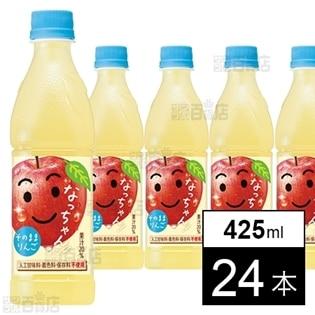 なっちゃん りんご 425ml×24本