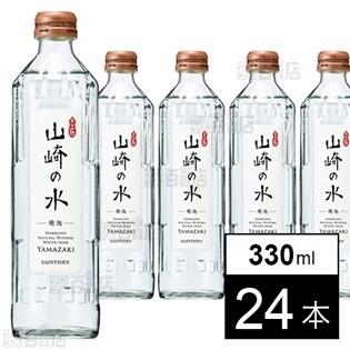 山崎の水 (発泡) 330ml×24本