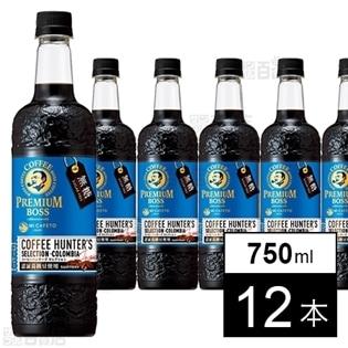 プレミアムボス コーヒーハンターズセレクション 無糖 750ml×12本