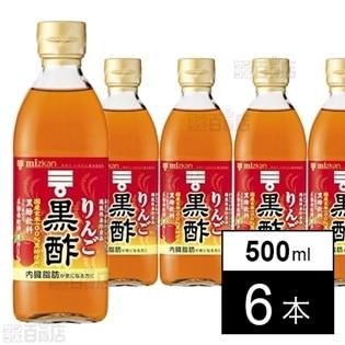 ミツカン りんご黒酢 500ml×6本