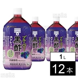 ミツカン ブルーベリー黒酢 ストレート 1L×12本