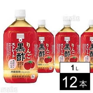 ミツカン りんご黒酢 ストレート 1L×12本