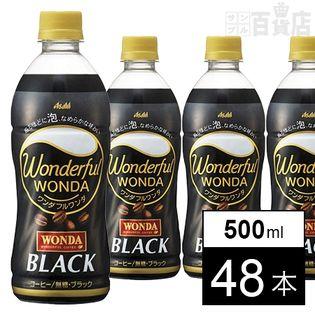 ワンダフルワンダ ブラック PET500ml