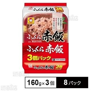ふっくら赤飯 3個パック (160g×3個)×8パック