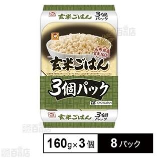 玄米ごはん 3個パック (160g×3個)×8パック