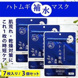 [3個]ハトムギ補水マスクで潤い肌 ハトムギ専科 フェイスマスク 7枚入り