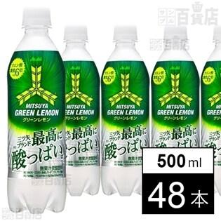 三ツ矢グリーンレモンPET500ml