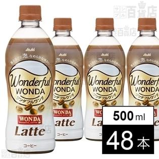 ワンダフルワンダ ラテ PET500ml