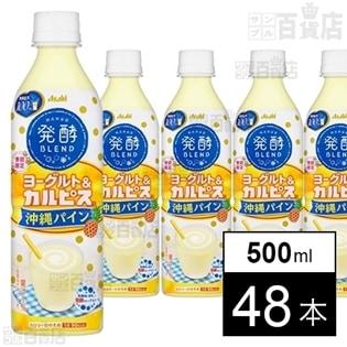発酵BLEND「ヨーグルト&『カルピス』」沖縄パイン PET500ml