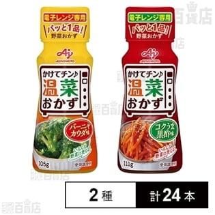かけてチン♪温菜おかず バーニャカウダ味/コクうま黒酢味