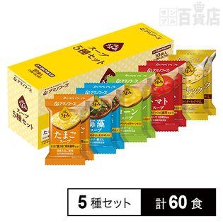 Theうまみスープ5種10食セット