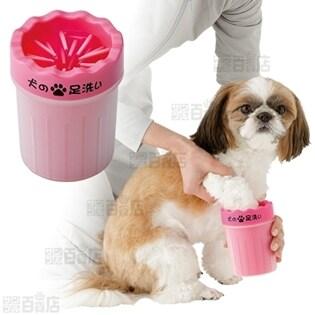 【2個セット】犬の足洗い ピンク