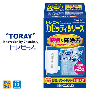 東レ(TORAY)/トレビーノ カセッティ カートリッジ (1個入り) (高除去&時短)/MKC.SMX
