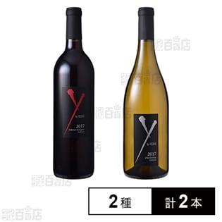 【2種×1本】Y by YOSHIKI カリフォルニア 2017(カベルネソーヴィニヨン/シャルドネ)