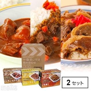 レスキューフーズ 一食ボックス 3種詰め合わせ
