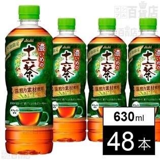 濃いめの十六茶 PET630ml