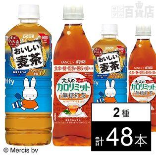 おいしい麦茶(ミッフィーデザイン)/大人のカロリミット すっきり無糖紅茶