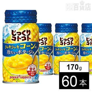じっくりコトコトシャキシャキコーンの冷たいポタージュ 170gリシール缶