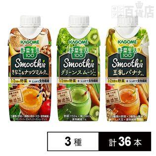 野菜生活100 Smoothie 3種セット(きなこ&ナッツミルクMix/グリーンスムージーMix/豆乳バナナMix)