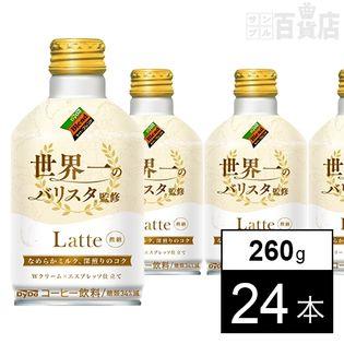 ダイドーブレンド ラテ 世界一のバリスタ監修ボトル缶260g