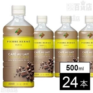 ピエール・エルメ × ダイドーブレンド カフェ・オ・レ ショコラ・ブリーズPET500ml