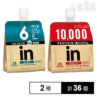 inゼリー ミックス/プロテイン10000