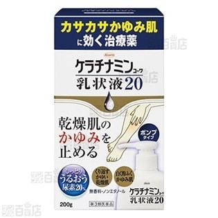 【第3類医薬品】ケラチナミン乳状液20 200g