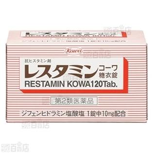 【第2類医薬品】レスタミン糖衣錠 120錠