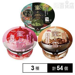 【各18個】蜜と雪 いちご/抹茶/エスプレッソラテ