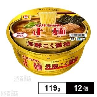 マルちゃん正麺 カップ 芳醇こく醤油 119g×12個