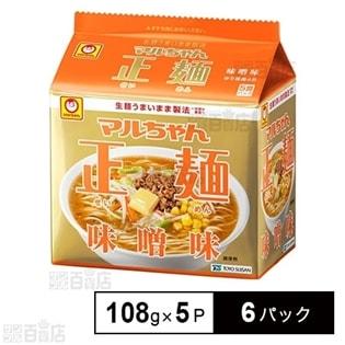 マルちゃん正麺 味噌味 (108gX5P)×6パック
